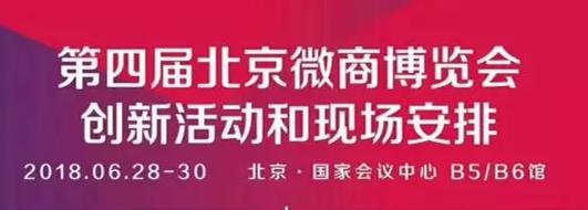 第四届北京微商博览会开幕 芒果大微助力