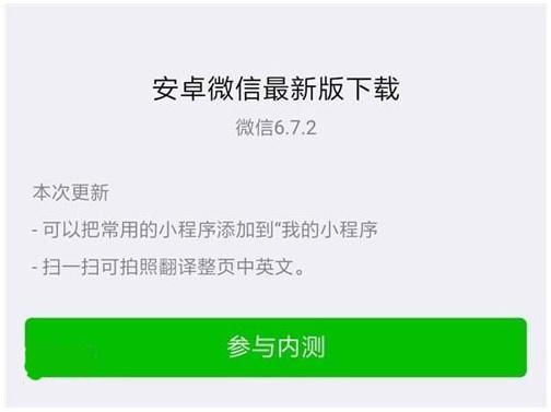 """微信订阅号展现形式终改回原先样式 增加""""我的小程序"""""""