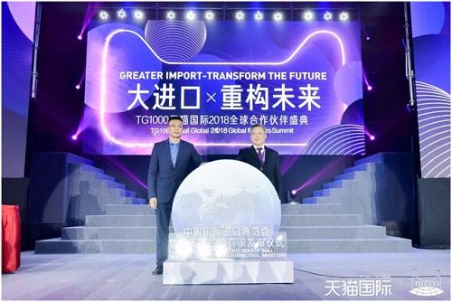 天猫国际已邀约200多家品牌商参加首届中国国际进口博览会