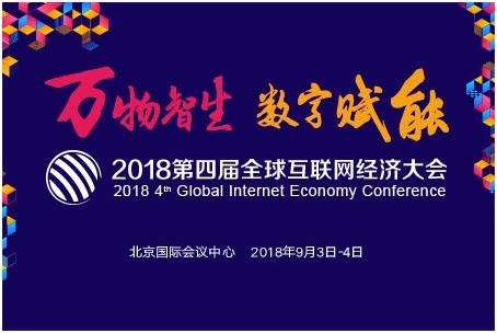 2018全球互联网经济大会将在北京举办