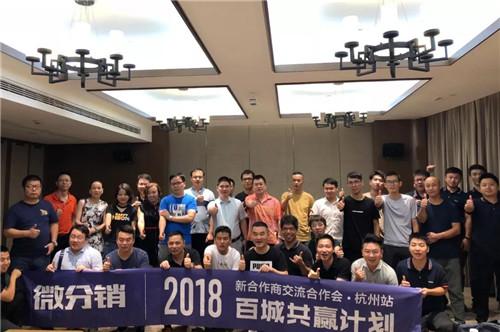 启博·微分销「百城共赢」第一期线下活动圆满举行