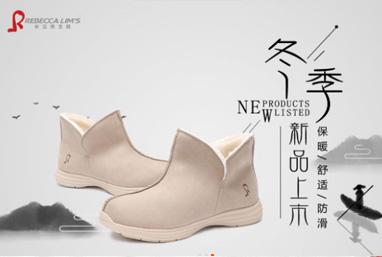 长立养生鞋